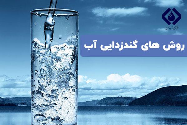 8 عدد از بهترین روش های گندزدایی آب